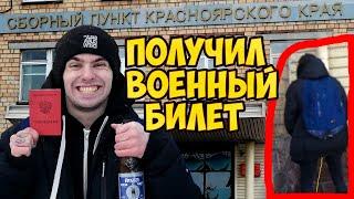 ОТКОСИЛ ОТ АРМИИ 2020 (история) / ОБОССАЛ ВОЕНКОМАТ / КРАСНОЯРСК