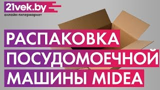 распаковка - Посудомоечная машина Midea MCFD0606