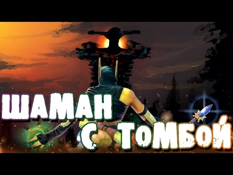 видео: Шаман с Томбой - Имба в Доте