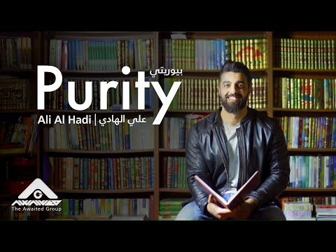 Ali Al Hadi - Purity | علي الهادي - بيوريتي | Official Music Video