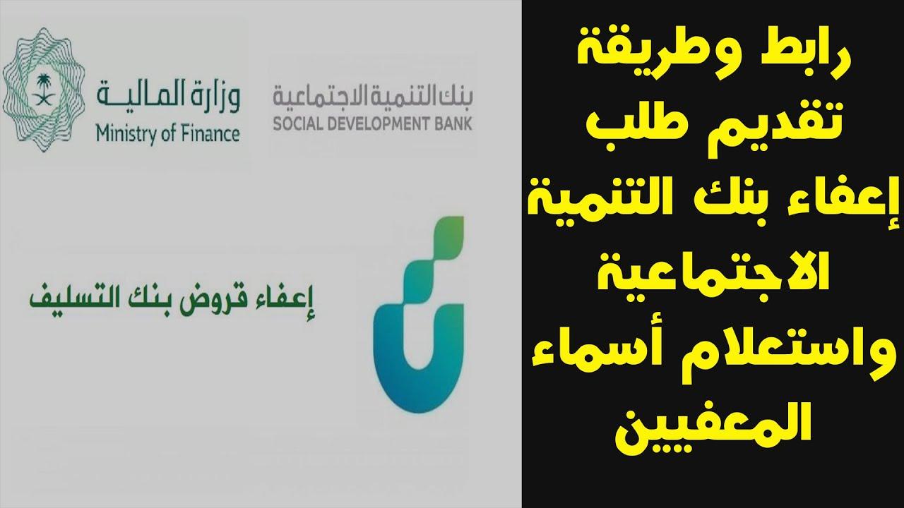 رابط وطريقة تقديم طلب إعفاء بنك التنمية الاجتماعية واستعلام أسماء المعفيين من بنك التسليف 1441 202 Youtube