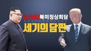 Video: Con un apretón de mano, Trump y Kim Jong-Un dieron inicio a una cumbre histórica