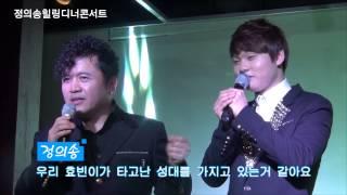 박서진- 정의송 콘서트 게스트출연(세월이길장사있나 , 눈물젖은빵)