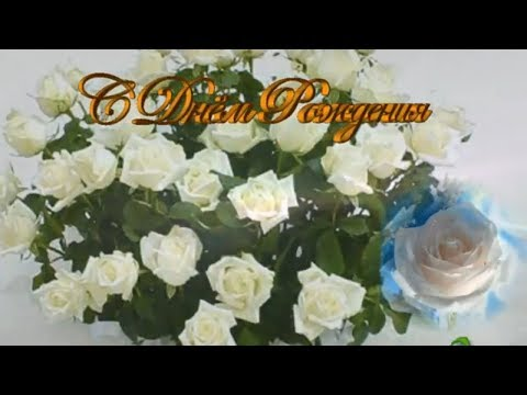 Очень красивое поздравление с Днем Рождения прекрасной женщине - Лучшие видео поздравления в ютубе (в высоком качестве)!