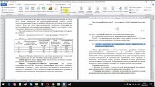 быстрые переходы по документу Word с помощью гиперссылок