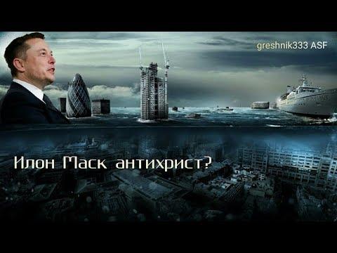Илон Маск антихрист? Апокалипсис близок.