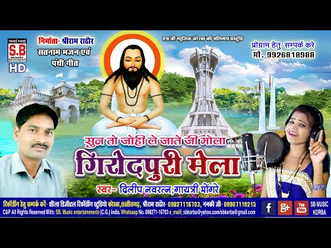 Sun To Johi Le Jate Ji Mola Giraudpuri Mela | Cg Panthi Song | Dilip Navratan | Satnam Bhajan | SB