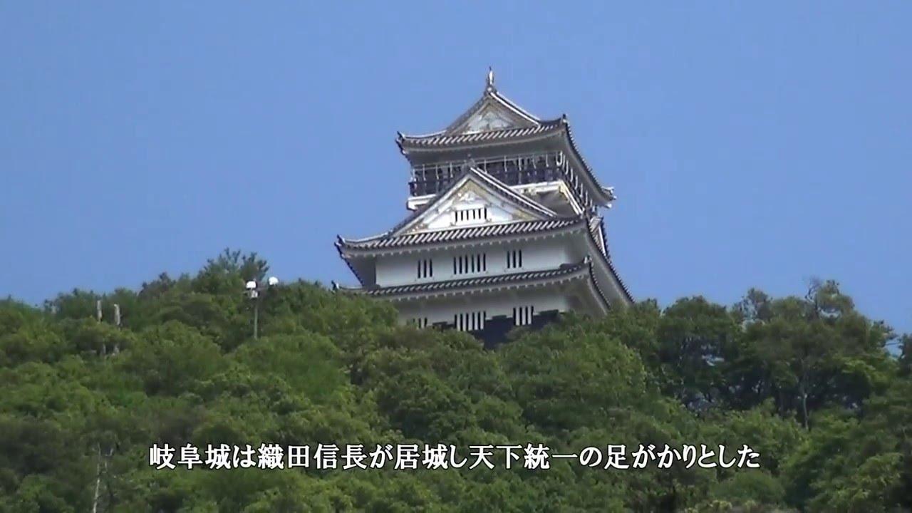緑なす岐阜公園と金華山 - YouTube