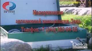 Модернизация автономной канализации Дека. Телефон: +7 (343) 383-04-55(http://ekavents.ru/p7200757-avtonomnaya-kanalizatsiya-dlya.html Продажа, монтаж и сервисное обслуживание модернизация автономной канал..., 2013-11-01T10:33:06.000Z)