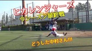 【野球実況】 ヒカレンジャーズ VS 東京ライジングスターズ 【野球採用】