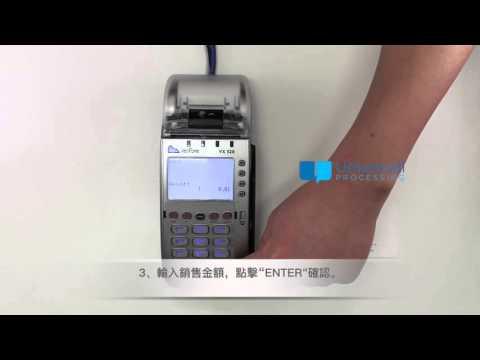 VX520 刷卡机操作指南  - 刷卡(繁体中文)