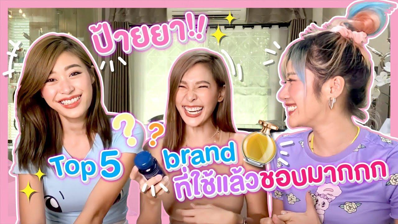 ไหนเล่าซิ๊ l Vlog 68 ป้ายยา !! Top 5 brand ที่ใช้แล้วชอบมากกก ก 💗🥰