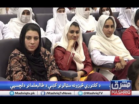 Pashto Day at Khyber Medical College || Muhammad Irshad|| Mashriq TV || Peshawar