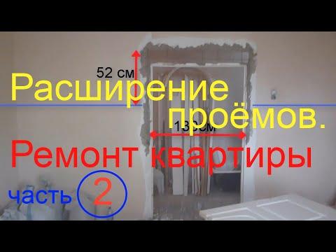 Дверной проём как рассчитать размер проёма и расширить при ремонте квартиры.