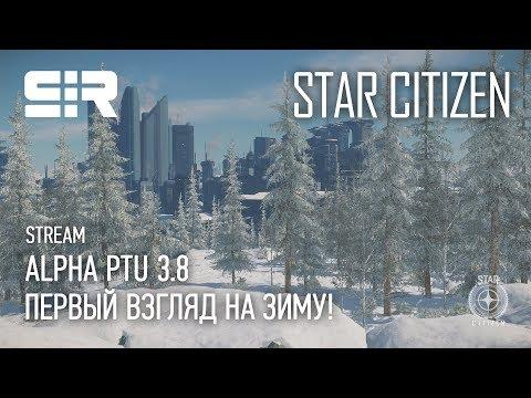 Star Citizen: Alpha PTU 3.8 | Первый Взгляд На Зиму!