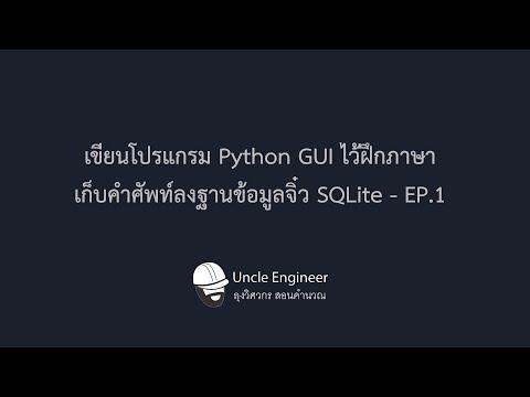 เขียนโปรแกรม Python GUI ไว้ฝึกภาษา เก็บคำศัพท์ลงฐานข้อมูลจิ๋ว SQLite - EP.1