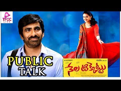 Ravi Teja Movie | Nela Ticket Public talk | మీడియాకు ఓ ప్రేక్షకుడికి మధ్య గొడవ| TFCCLIVE |
