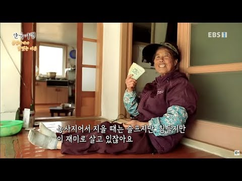 한국기행 - Korea travel_통영바다가 맛있는 이유 3부 푸른 바다의 전설 욕지도_#002