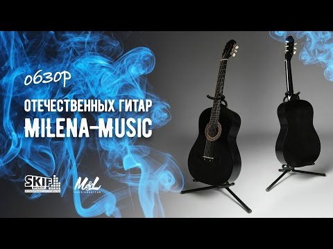 From Russia With Love L Обзор отечественных гитар MiLena-Music L SKIFMUSIC.RU
