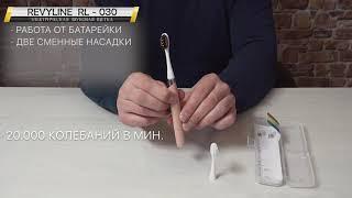 Распаковка электрической звуковой щетки Revyline RL030