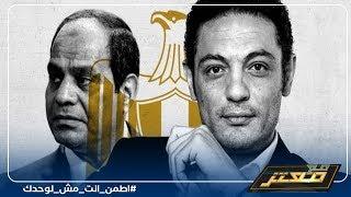 #محمد_على يدعو النظام للرحيل .. #معتز_مطر: #كفاية_بقى_يا_سيسي !!