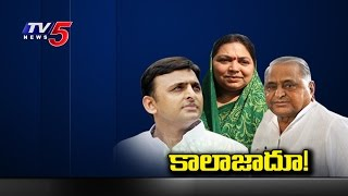 Black Magic Used in UP Politics | Akhilesh Targeted By Stepmother | TV5 News