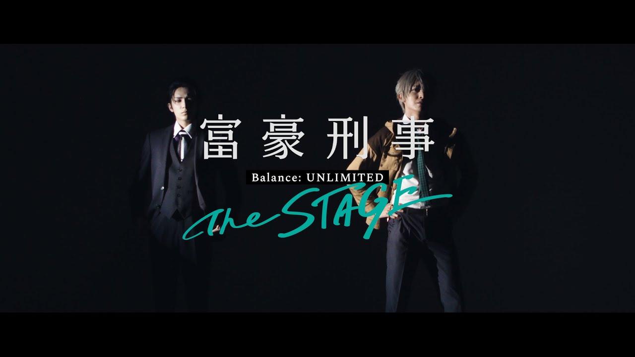 「富豪刑事 Balance:UNLIMITED The STAGE」公演CM