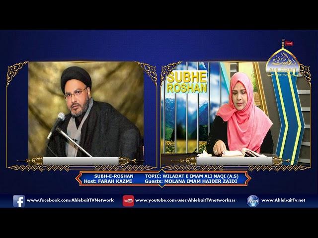 Wiladat e Imam Ali Naqi AS l Maulana Syed Imam Haider Zaidi l Farah Kazmi l Subh e Roshan l 17th Aug