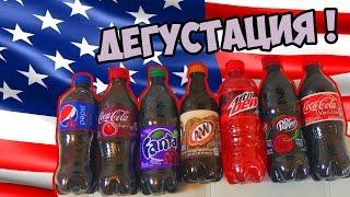 Made in USA: Дегустация настоящих американских газировок!