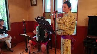 Olé Guapa Accordion - mayuko fukuda flute - wataru kobayashi オレガ...