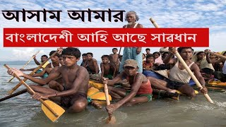 Two Bangladeshi give message to Assamese People || A message to all Bangladeshi who waits for CAB ||