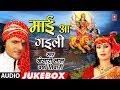 Khesari Lal Yadav   Bhojpuri Mata Bhajans   MAAI AA GAILEE   FULL AUDIO JUKEBOX   HamaarBhojpuri