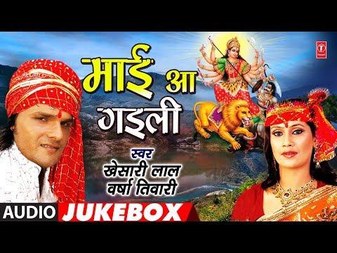 Khesari Lal Yadav - Bhojpuri Mata Bhajans   MAAI AA GAILEE   FULL AUDIO JUKEBOX   HamaarBhojpuri
