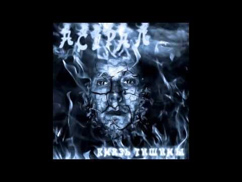 князь тишины альбом слушать онлайн
