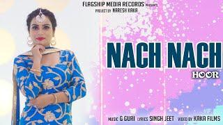 Nach Nach (Full ) | Hoor | New Punjabi Songs 2019 | Latest Lohri Songs 2019 | Jhanjran