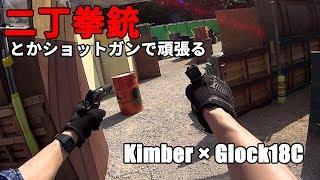 バトルフリー定例会。 サバゲーでハンドガンデュアル(WA Kimber×Glock18...