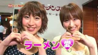 話題のラーメン店がぞくぞく登場の番組! 『ラーメンWalker TV』 2011年...