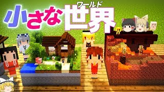 【Minecraft】なまけもののマインクラフト Part15【ゆっくり実況】