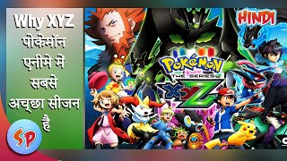 Why XYZ is The Best Season in The Pokemon Anime ? | Explain in Hindi