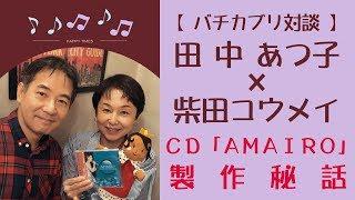 2018年1月2日にリリースされる、田中あつ子さんのCD「AMAIRO」について...