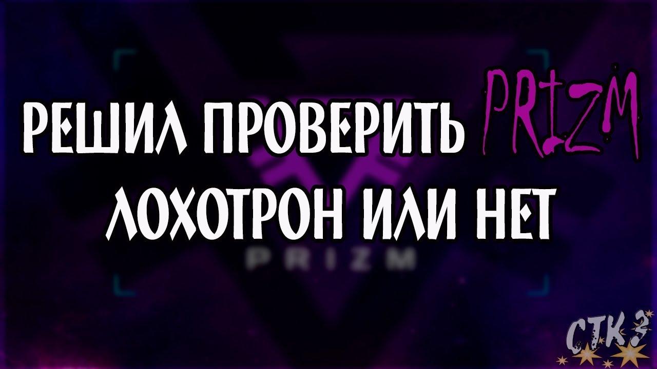 СУПЕР ПРОЕКТ PRIZM или ФИНАНСОВАЯ ПИРАМИДА на BLOCKCHAIN