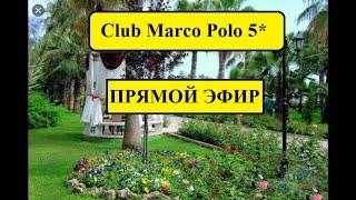 Marco Polo Club 5 ТУРЦИЯ В условиях карантина 2020