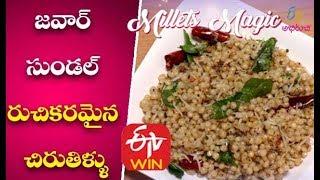 Jawar Sundal  Jowar Recipes in Telugu  Jonna Recipes in telugu  Telugu Recipes  Telugu Vantalu