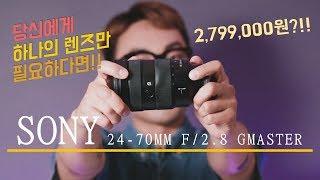 소니 24-70mm f/2.8 GM 금계륵 리뷰! 소니…