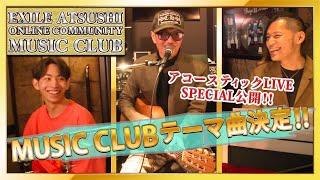 【MUSIC CLUB始動!!】超レア!?ギターの弾き語り!