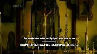 Страхотна Балада - Nikos Vertis - An figeis\Ако си тръгнеш