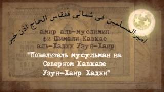 Валюта Северо-Кавказского Эмирата 1338 г. (1919-1920)(, 2012-10-07T05:40:18.000Z)