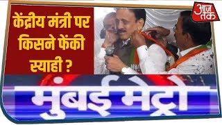 Maharashtra में केंद्रीय मंत्री के ऊपर किसने फेंकी स्याही ? देखिए Mumbai Metro I Jan 10, 2020