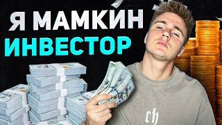 Куда инвестировать 1000 рублей | 6 РЕАЛЬНЫХ путей поднять КЭШ