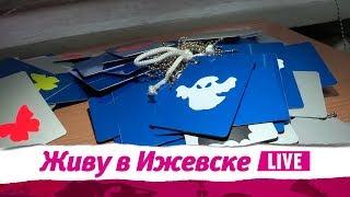 Живу в Ижевске 04.12.2018